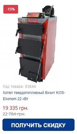 Купить твердотопливный котел Визит KOS-Ekonom