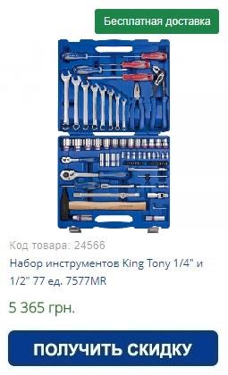 Купить набор инструментов King Tony 1/4 и 1/2 77 ед. 7577MR