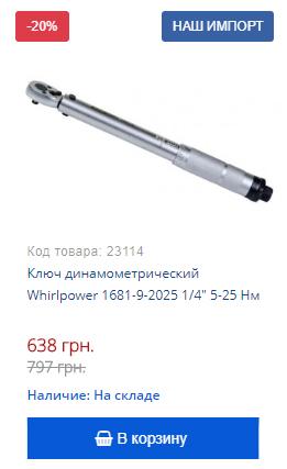 Купить недорого динамометрический ключ Whirlpower 1681-9-2025 1/4