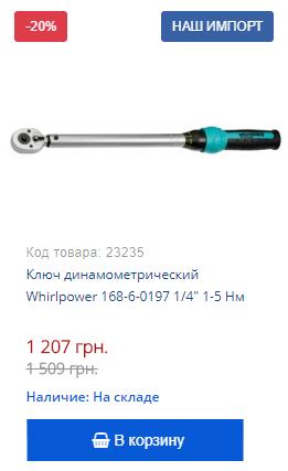 Купить недорого динамометрический ключ Whirlpower 168-6-0197 1/4