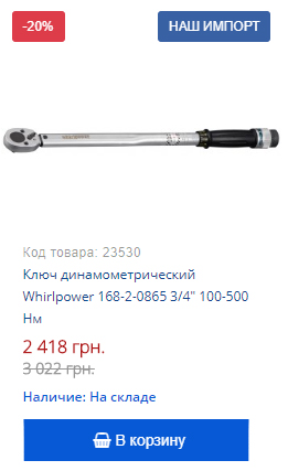 Купить недорого динамометрический ключ Whirlpower 168-2-0865 3/4 100-500 Нм