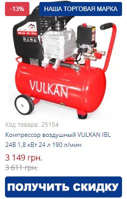 Купить компрессор воздушный VULKAN IBL 24B 1,8 кВт 24 л 190 л/мин