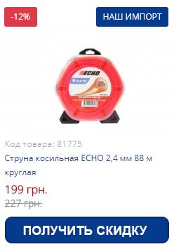 Купить струну косильную ECHO 2,4 мм 88 м круглую