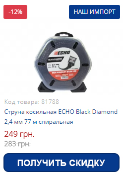 Купить струну косильную ECHO Black Diamond 2,4 мм 77 м спиральную