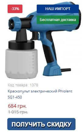 Купить краскопульт электрический Phiolent SG1-450