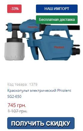 Купить краскопульт электрический Phiolent SG2-650
