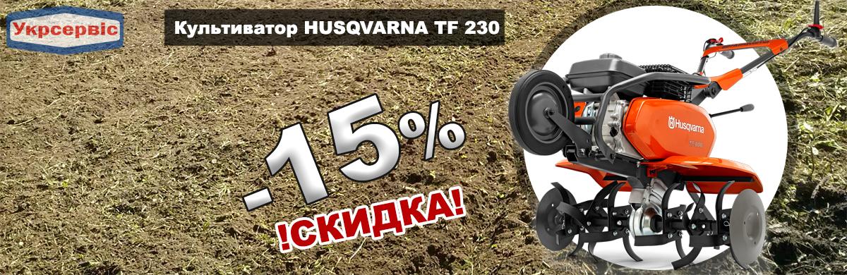 Купить недорого культиватор Husqvarna TF 230