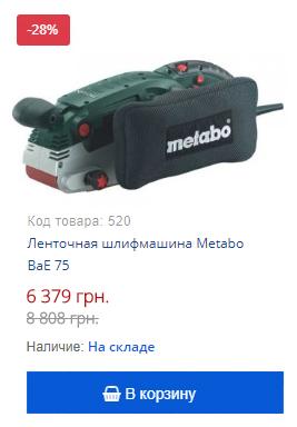 Купить недорого ленточную шлифмашину Metabo BaE 75