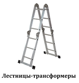 Купить выгодно лестницу-трансформер