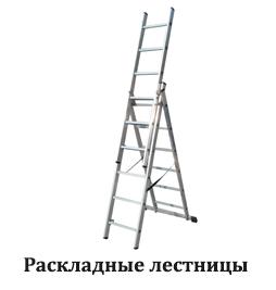 Купить выгодно раскладную лестницу