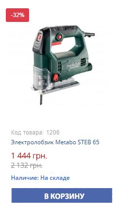 Купить недорого электролобзик Metabo STEB 65 Quick