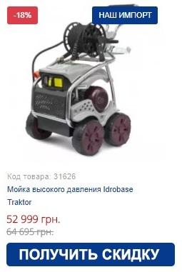 Купить мойку высокого давления Idrobase Traktor