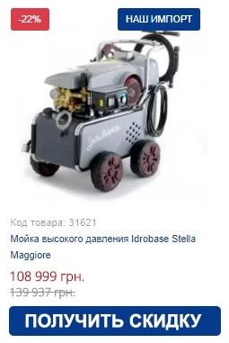 Купить мойку высокого давления Idrobase Stella Maggiore