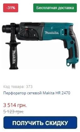 Купить перфоратор сетевой Makita HR 2470