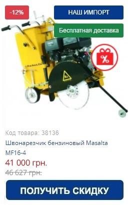 Купить швонарезчик бензиновый Masalta MF16-4
