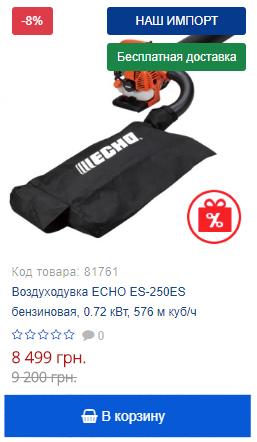 Купить выгодно бензиновую воздуходувку ECHO ES-250ES