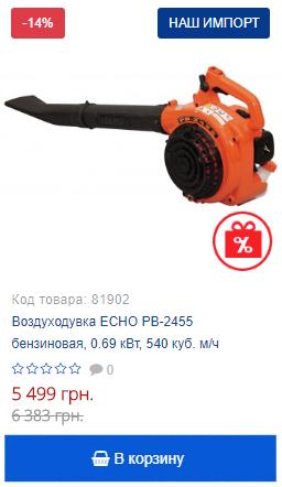 Купить выгодно бензиновую воздуходувку ECHO PB-2455