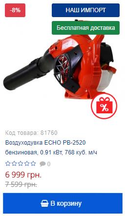 Купить выгодно бензиновую воздуходувку ECHO PB-2520