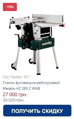 Купить cтанок фуговально-рейсмусовый Metabo НС 260 C WNB