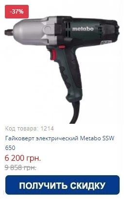 Купить гайковерт электрический Metabo SSW 650