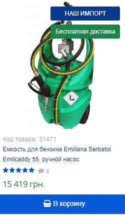 Купить мини АЗС Emiliana Serbatoi Emilcaddy 55, ручной насос