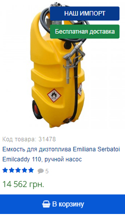 Купить мини АЗС Emiliana Serbatoi Emilcaddy 110, ручной насос