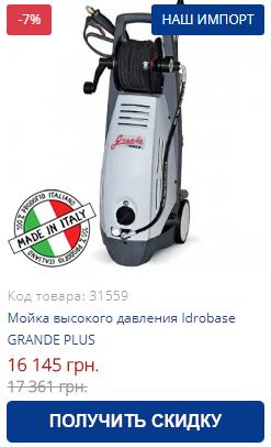 Купить мойку высокого давления Idrobase GRANDE PLUS