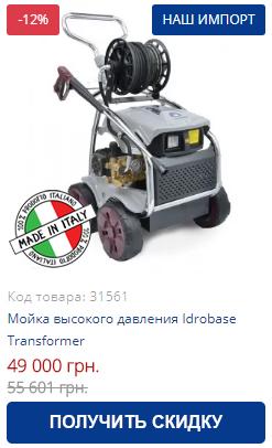Купить мойку высокого давления Idrobase Transformer