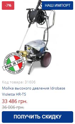 Купить мойку высокого давления Idrobase Violetta HR-TS