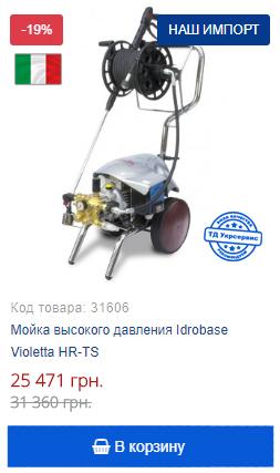 Купить со скидкой мойку высокого давления Idrobase Violetta HR-TS