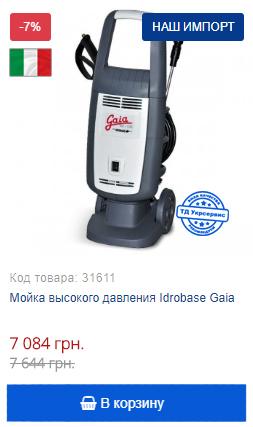 Купить со скидкой мойку высокого давления Idrobase Gaia