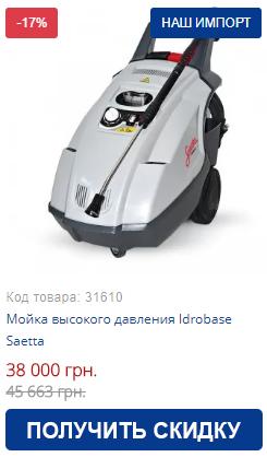 Купить мойку высокого давления Idrobase Saetta