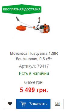 Купить недорого мотокосу для сада Husqvarna 128R