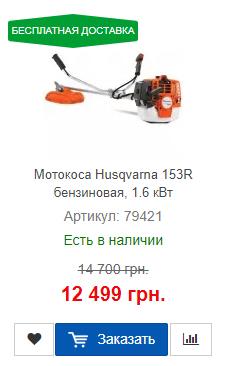 Купить недорого мотокосу для сада Husqvarna 153R