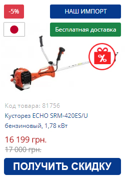 Купить кусторез ECHO SRM-420ES/U бензиновый, 1,78 кВт
