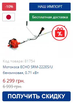 Купить мотокосу ECHO SRM-222ES/U бензиновую, 0.71 кВт