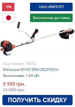 Купить мотокосу ECHO SRM-2620TES/U бензиновую, 1.04 кВт