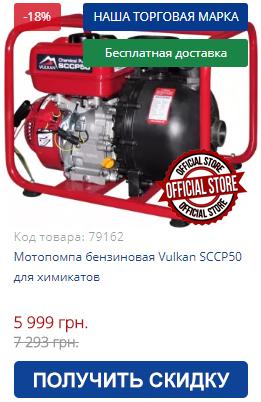 Купить бензиновую мотопомпу Vulkan SCCP50 для химикатов