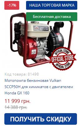 Купить бензиновую мотопомпу Vulkan SCCP50H для химикатов с двигателем Honda GX 160