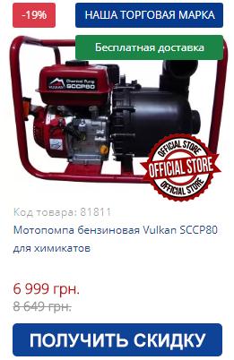 Купить бензиновую мотопомпу Vulkan SCCP80 для химикатов