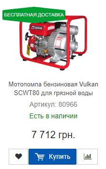 Купить выгодно бензиновую мотопомпу Vulkan SCWT80