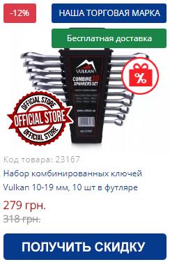 Купить набор комбинированных ключей Vulkan 10-19 мм, 10 шт в футляре