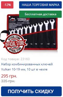 Купить набор комбинированных ключей Vulkan 10-19 мм, 10 шт в чехле