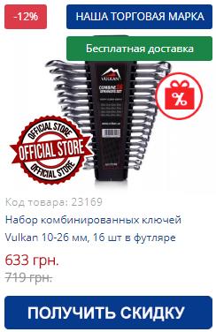 Купить набор комбинированных ключей Vulkan 10-26 мм, 16 шт в футляре