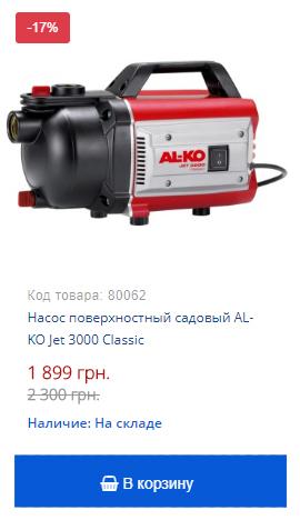 Купить недорого насос поверхностный садовый AL-KO Jet 3000 Classic