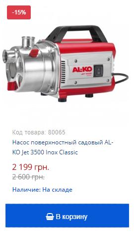 Купить недорого насос поверхностный садовый AL-KO Jet 3500 Inox Classic