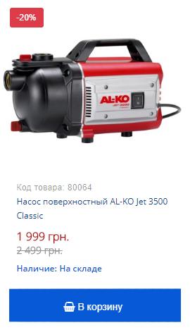 Купить недорого насос поверхностный AL-KO Jet 3500 Classic