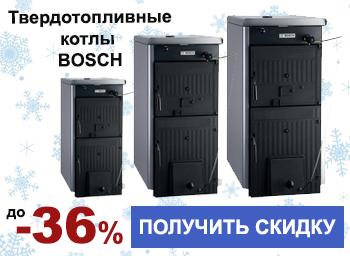 Скидки до -40% на твердотопливные котлы BOSCH