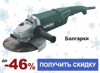 Скидки до -46% на болгарки