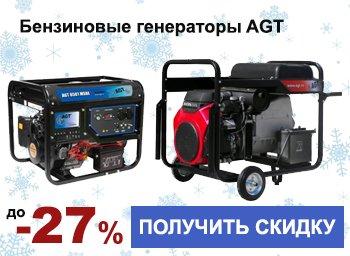 Скидки до -27% на бензиновые генераторы AGT